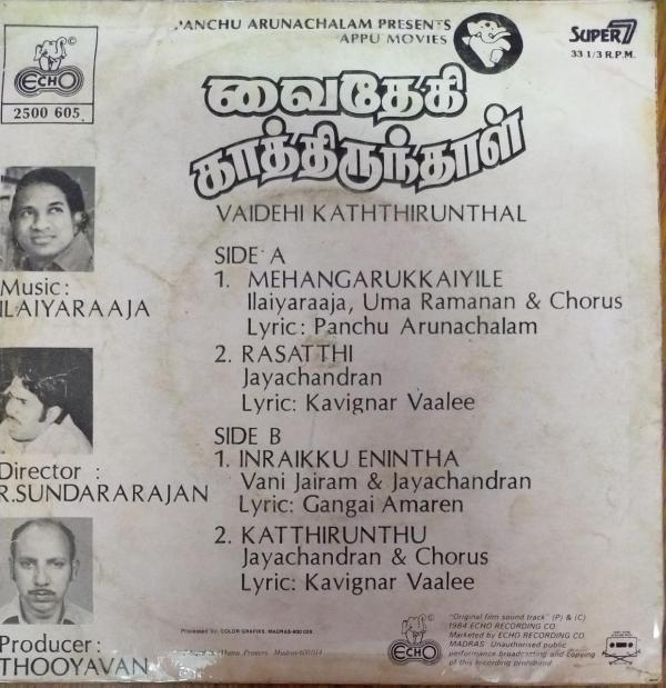 Vaidehi Kathirunthal Tamil Film EP Vinyl Record by Ilayaraja www.mossymart.com