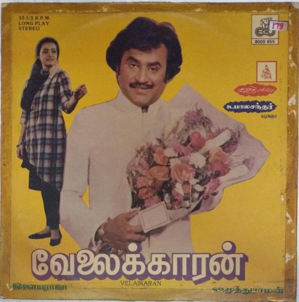 Velaikaran Tamil Film Vinyl Record by Ilayaraja www.mossymart.com