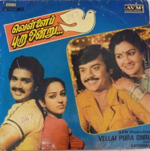 Vellai Pura Onru Tamil Film EP Vinyl Record by Ilayaraja www.mossymart.com