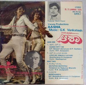 Aasha Kannada Film EP Vinyl Record by G K Venkatesh www.mossymart.com