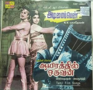 Adimai Penn - Aayirathil Oruvan - Tamil Audio CD by K.V. Mahadevan - Viswanathan Ramamoorthy - www.mossymart.com