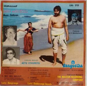 Aetu Ethuretu Kannada Film EP Vinyl Record by Sathyam www.mossymart.com