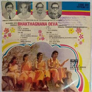Bhakthagnana Deva Kannada Film EP Vinyl Record by G K Venkatesh www.mossymart.com