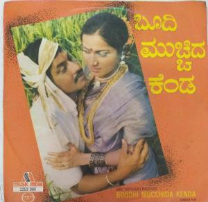 Boodhi Mucchida Kenda kannada Film EP VInyl Record by G K Venkatesh www.mossymart.com