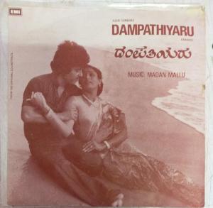 Dampthiyaru Kannada film EP Vinyl Record by Madan Mallu www.mossymart.com