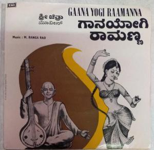 Gaana Yogi Raamanna Kannada Film EP Vinyl Record by Ranga Rao www.mossymart.com