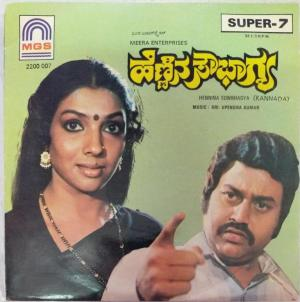 Hennina Sowbhagya Kannada Film EP Vinyl Record by Upendrakumar www.mossymart.com
