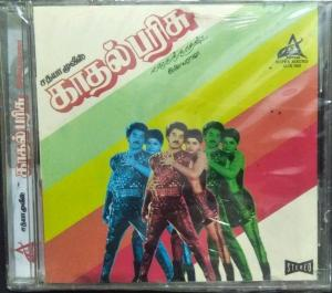 Kadhal Parisu - Tamil Audio CD by Ilayaraaja - www.mossymart.com (2)