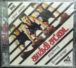 Kakki Chattai - Tamil Audio CD by Ilayaraaja - www.mossymart.com (2)