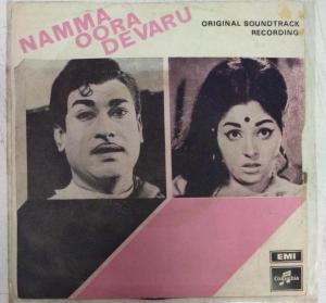 Namma Ooru Devaru Kannada Film EP Vinyl Record by Upendrakumar www.mossymart.com