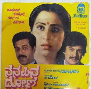 Nenapina Doni Kannada film EP Vinyl Record by Vijayabhaskar www.mossymart.com