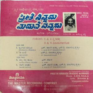Preethi Ninnadu Maduve Nannadu Kannada Film EP Vinyl Record by Ilayaraja www.mossymart.com