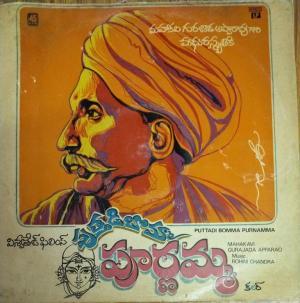 Puttadi Bomma Purnamma Telugu Film LP Vinyl Record by Rohini Chandra www.mossymart.com
