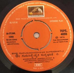Shri Gurusiddeshwara Suprabhat Kannada devotional EP Vinyl Record 4098 www.mossymart.com