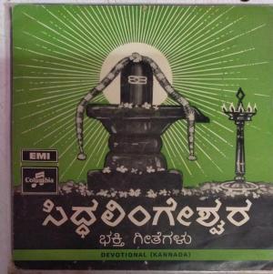 Siddalingeshwara Kannada Devotional Vinyl Record byUpendrakumar www.mossymart.com