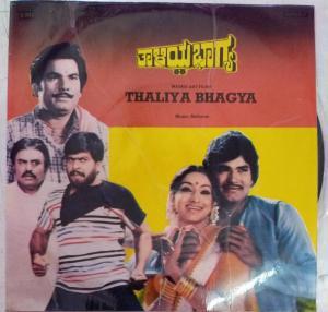 Thaliya Bhagya Kannada Film EP Vinyl Record by Sathyam www.mossymart.com