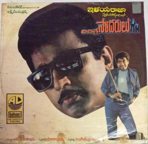 Vichithra Sodarulu Telugu Film LP Vinyl Record by Ilayaraja www.mossymart.com