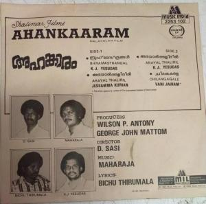 Ahankaaaram Malayalam Film EP Vinyl Record by Maharaja www.mossymart.com