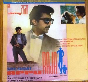 Appu Raja Hindi film LP Vinyl Record by Ilayaraja www.mossymart.com