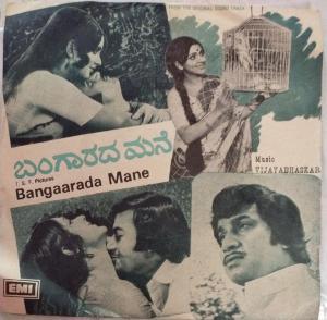Bangaarada Mane Kannada Film EP Vinyl Record by Vijayabhaskar www.mossymart.com