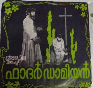 Father Damien Malayalam Film EP Vinyl Record www.mossymart.com