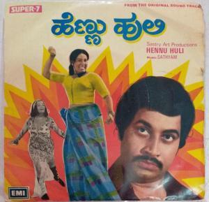Hennu Huli Kannada Film EP Vinyl Record by Sathyam www.mossymart.com