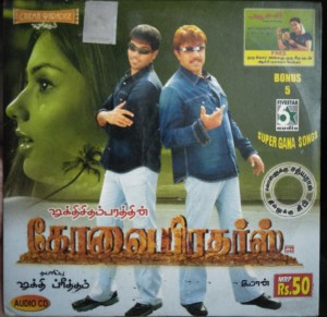 Kovai Brothers - Tamil audio CD by D.Imman - www.mossymart.com (2)