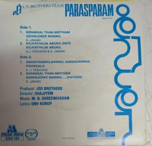 Parasparam Malayalam Film EP Vinyl Record by M B Sreenivasan www.mossymart.com