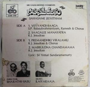 Sahasame Jeevitham Telugu FIlm EP VInyl Record by Ilayaraja www.mossymart.com