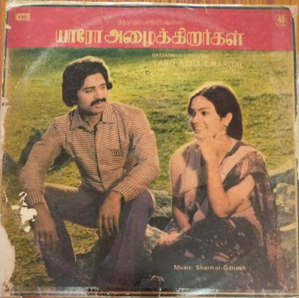 Yaro Azhaikirargal Tamil Film LP Vinyl Record by Shankar Ganesh www.mossymart.com