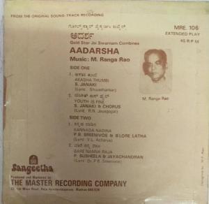 Aadarsha Kannada Film EP Vinyl Record by M Ranga Rao www.mossymart.com