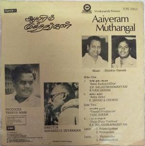 Aaiyeram Muthangal Tamil Film EP Vinyl Record by Shankar Ganesh www.mossymart.com
