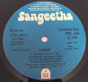 Aalemane Kannada FIlm EP Vinyl Record by Aswanth Vaidi www.mossymart.com