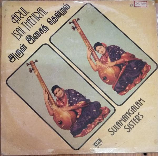 Arul Isai Thendral Tamil Film LP Vinyl Record by Sulamangalam Sisters www.mossymart.com