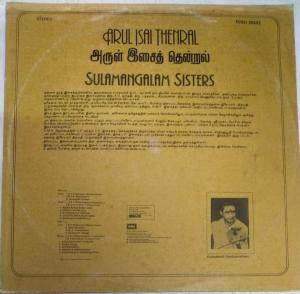 Arul Isai Thenral Tamil Devotional LP Vinyl Record by Sulamangalam Sisters www.mossymart.com