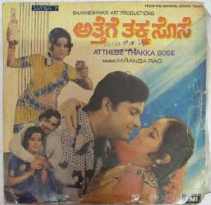 Atthege Thakka Sose Kannada Film EP Vinyl Record by M Ranga Rao www.mossymart.com