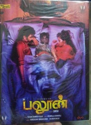 Baloon Tamil FIlm Audio CD by Yuvan Shankar Raja www.mossymart.com 1