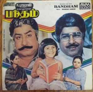 Bandham Tamil Film EP Vinyl Record by Shankar Ganesh www.mossymart.com