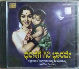 Dharangie Giri Bhaarave Kannada film Audio CD www.mossymart.com