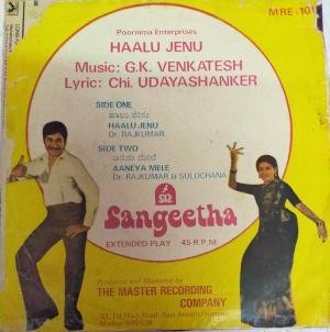 Haalu Jenu Kannada Film EP Vinyl Record by G K Venkatesh www.mossymart.com