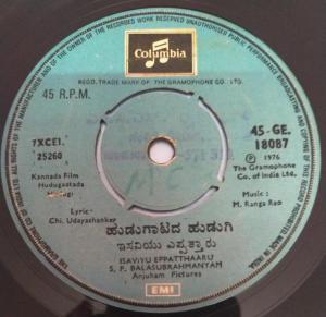 Hudugaatada Hudugi Kannada FIlm EP Vinyl Record by M Ranga Rao www.mossymart.com