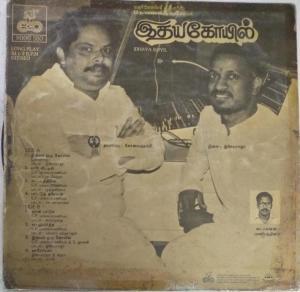 Idhaya Koyil Tamil Film LP Vinyl Record by Ilayaraja www.mossymart.com