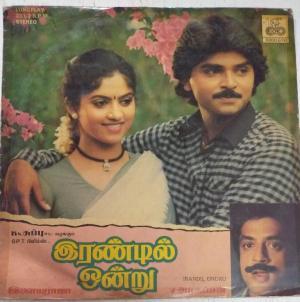 Irandil Onru Tamil Film LP VInyl Record by Ilayaraja www.mossymart.com