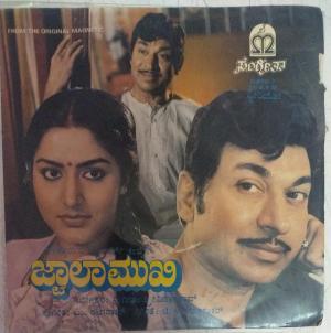 Jwalamukhi Kannada Film EP Vinyl Record by M Ranga Rao www.mossymart.com