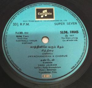 Kaatrinile Varum Geetham Tamil Film EP Vinyl Record by Ilayaraja www.mossymart.com