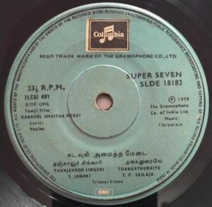 Kadavul Amaitha Medai Tamil Film EP Vinyl Record by Ilayaraja www.mossymart.com