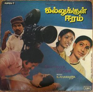 Kallukkul Eeeram Tamil Film EP Vinyl Record by Ilayaraja www.mossymart.com