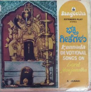 Kannada Devotional songs on Lord Manjunatha EP Vinyl Record by S Janaki www.mossymart.com