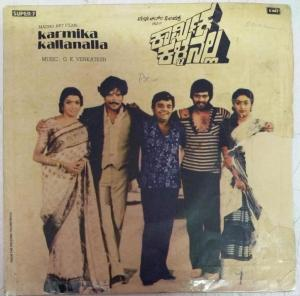 Karmika Kallnalla Kannada Film EP Vinyl Record by G K Venkatesh www.mossymart.com