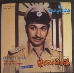 Keralida Simha Kannada Film EP Vinyl Record by Sathyam www.mossymart.com